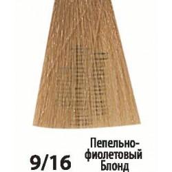 9/16 Пепельно-фиолетовый Блонд Siena Acme-Professional (90мл)