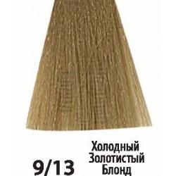 9/13 Холодный Золотистый Блонд Siena Acme-Professional