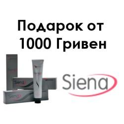 Подарок от 1000 гривен Любые 3 крем-краски Siena