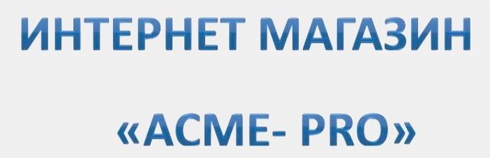 Acme-Pro интернет-магазин профессиональной косметики